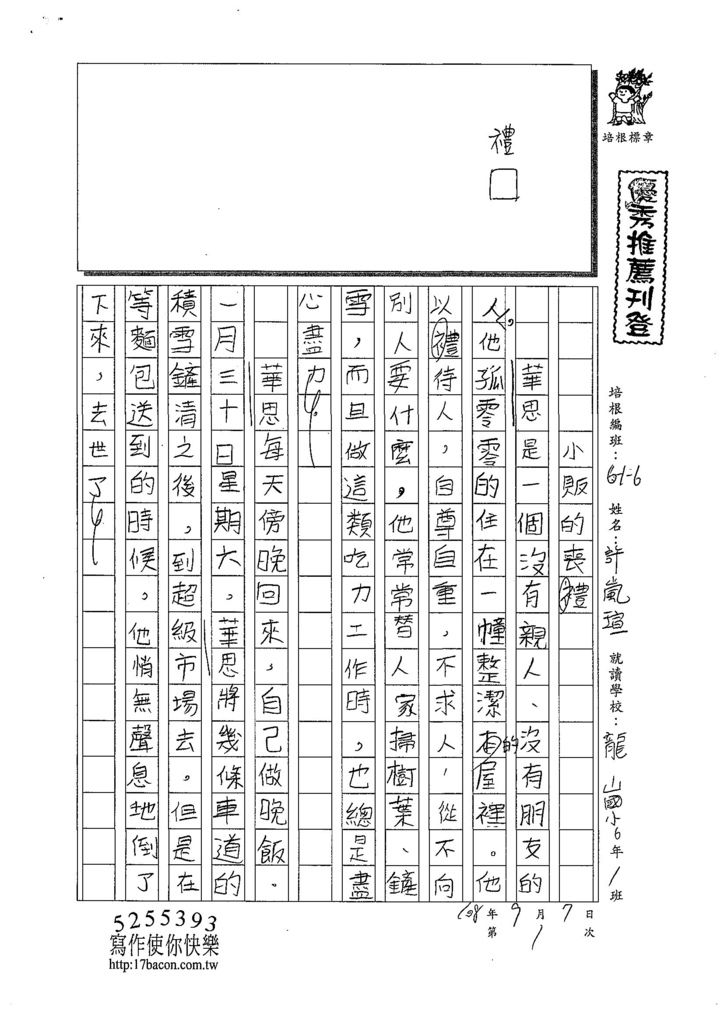108W6201許嵐瑄 (1).jpg