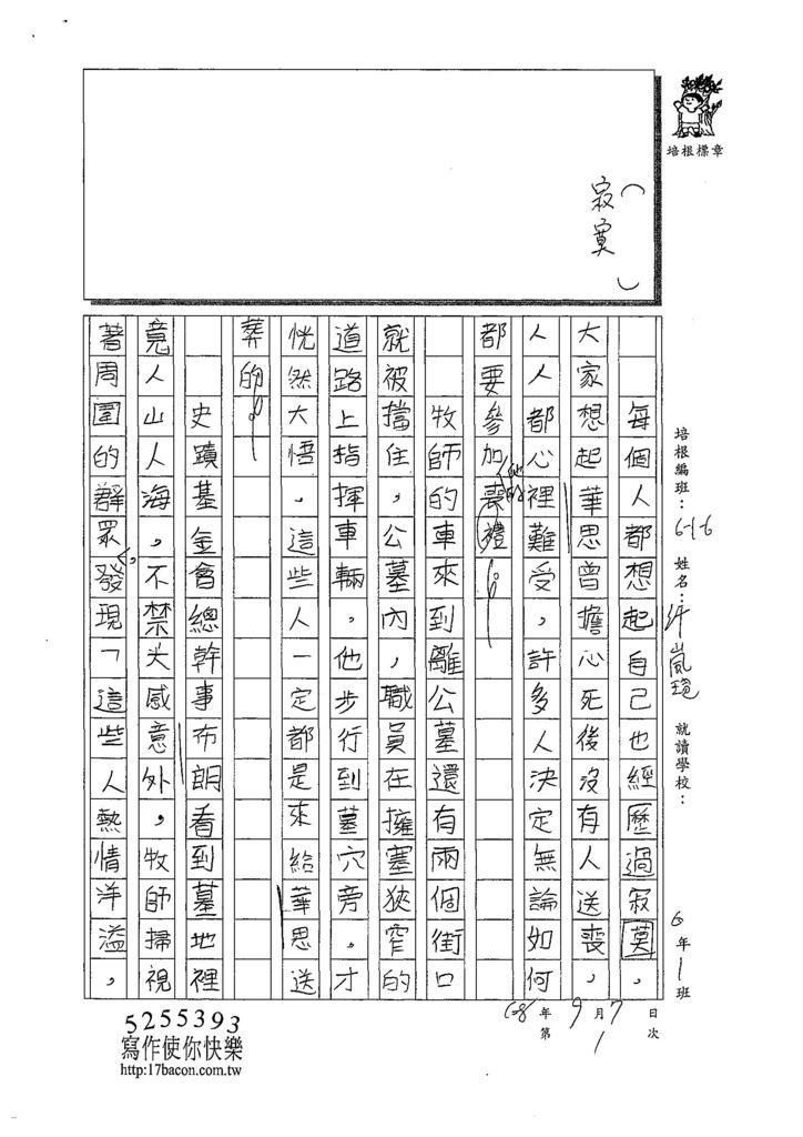 108W6201許嵐瑄 (2).jpg