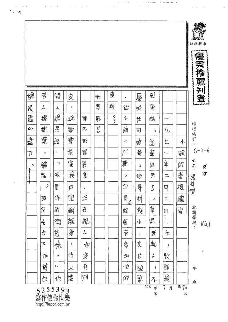 108W6201張棕畯 (1).jpg