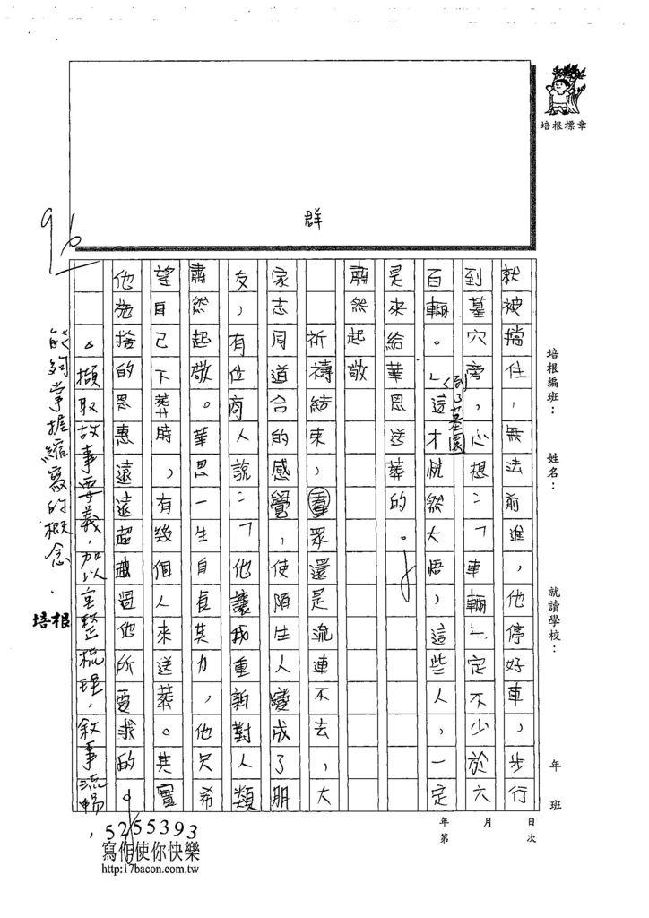 108W6201張棕畯 (3).jpg