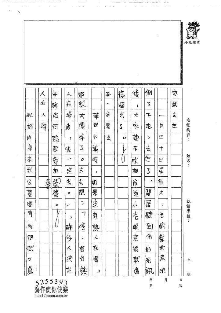 108W6201張棕畯 (2).jpg
