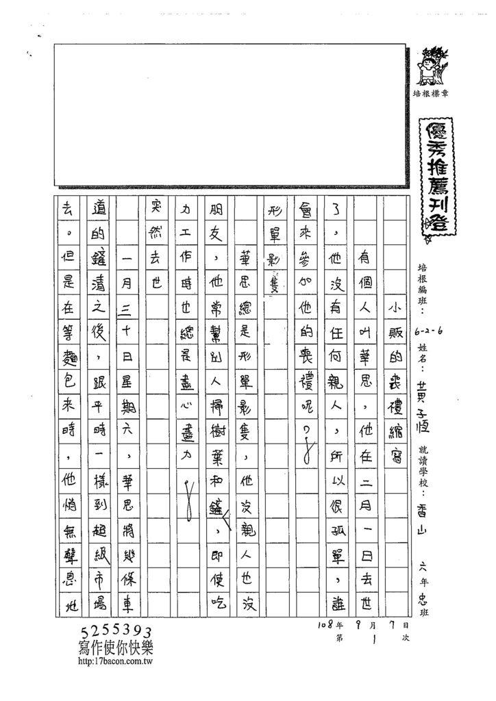 108W6201黃子恆 (1).jpg