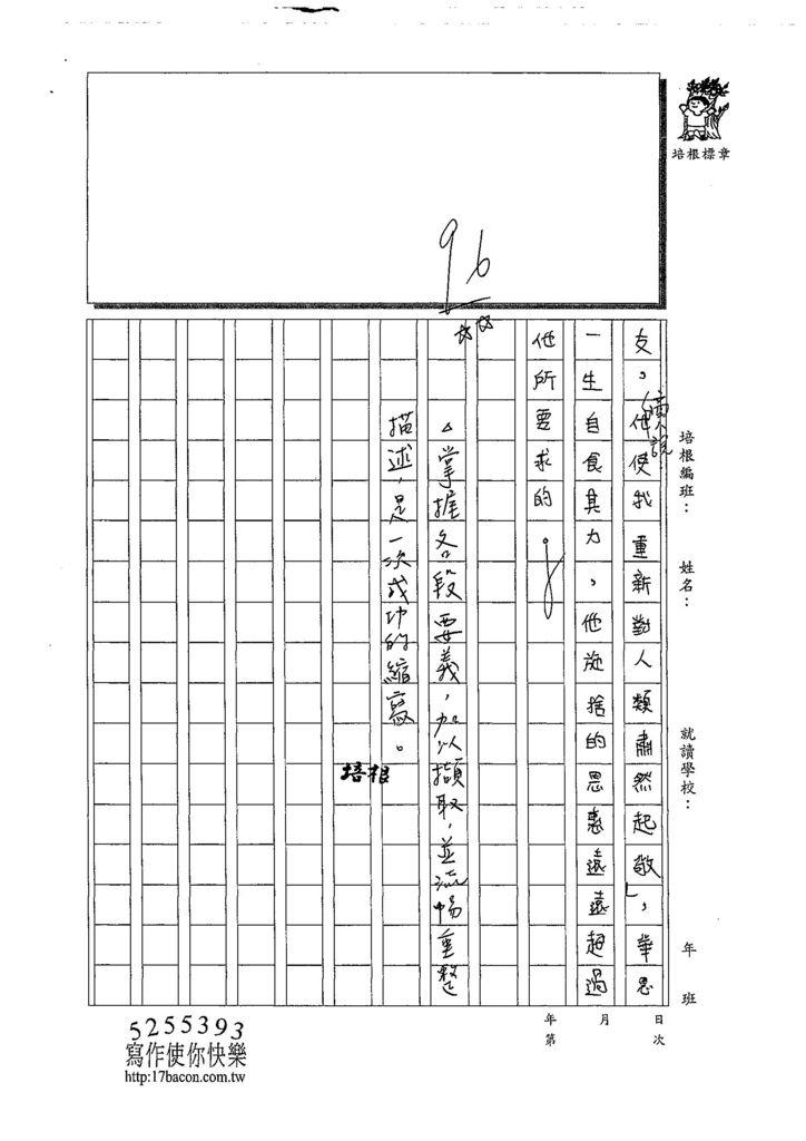 108W6201黃子恆 (3).jpg
