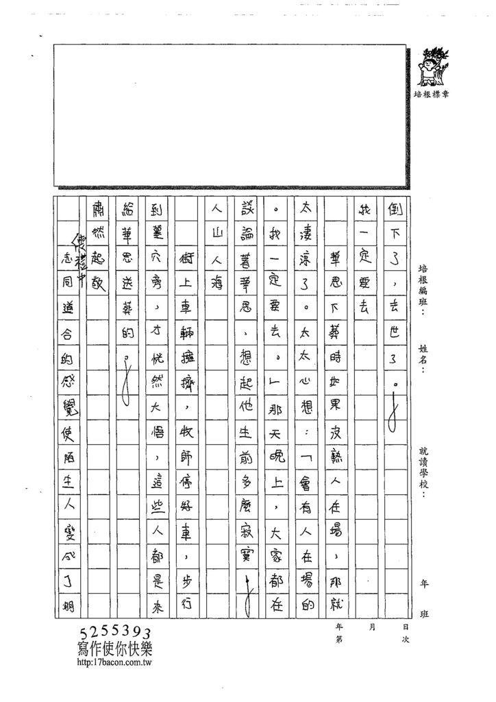 108W6201黃子恆 (2).jpg