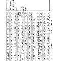 108WH201吳蕙旻 (3).jpg