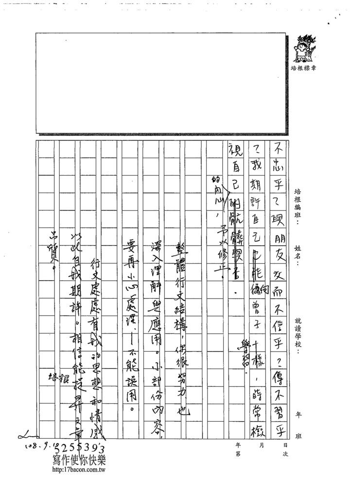 108WH201吳蕙旻 (5).jpg