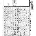 108WH201吳蕙旻 (1).jpg