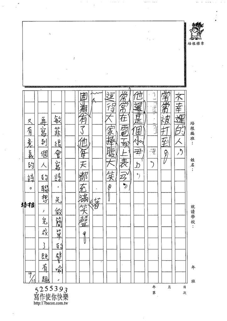 108W4201吳敏菲 (4).jpg