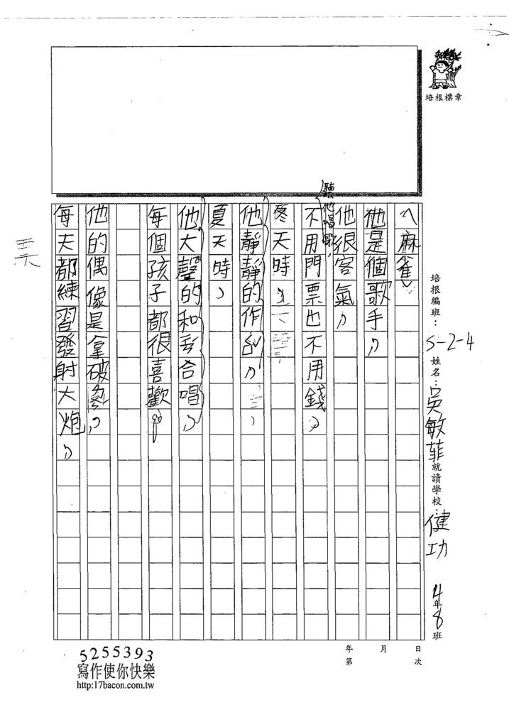 108W4201吳敏菲 (3).jpg