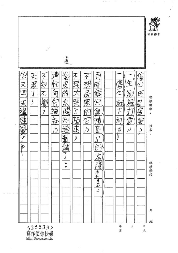 108W4201吳敏菲 (2).jpg