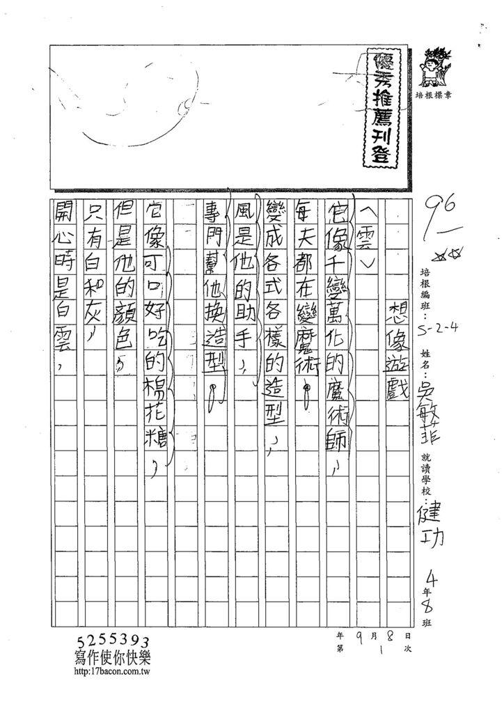 108W4201吳敏菲 (1).jpg