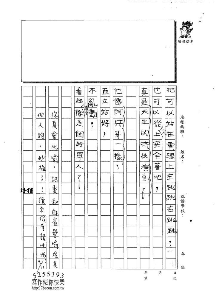 108W4201卓柏翰 (3).jpg