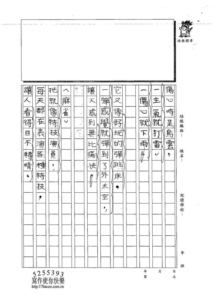108W4201卓柏翰 (2).jpg