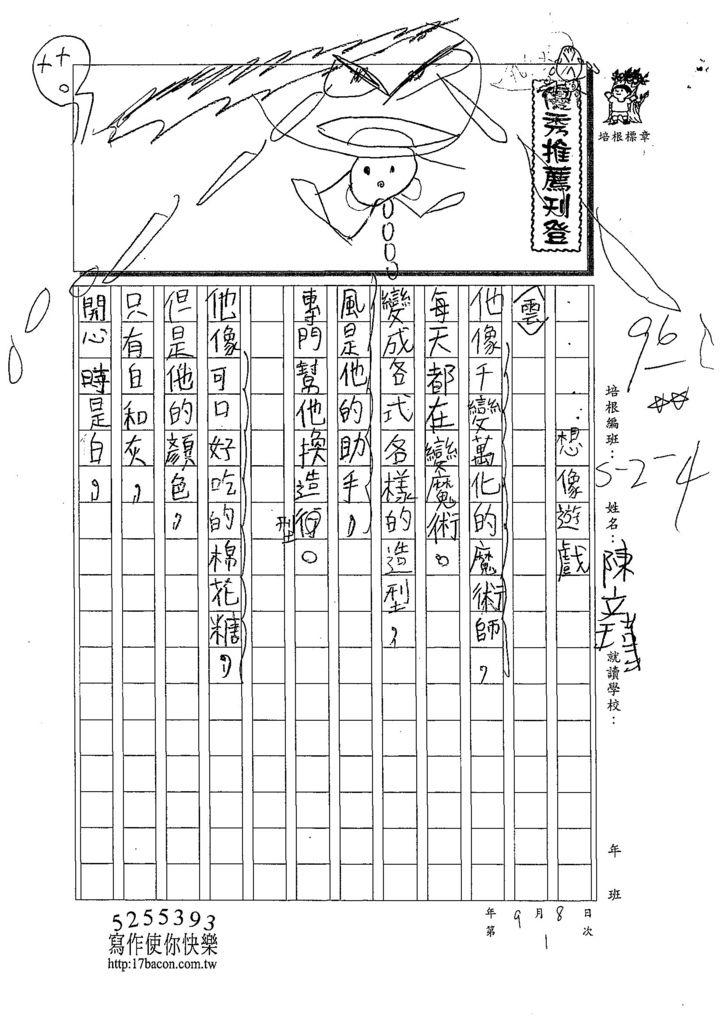 108W4201陳立瑾 (1).jpg
