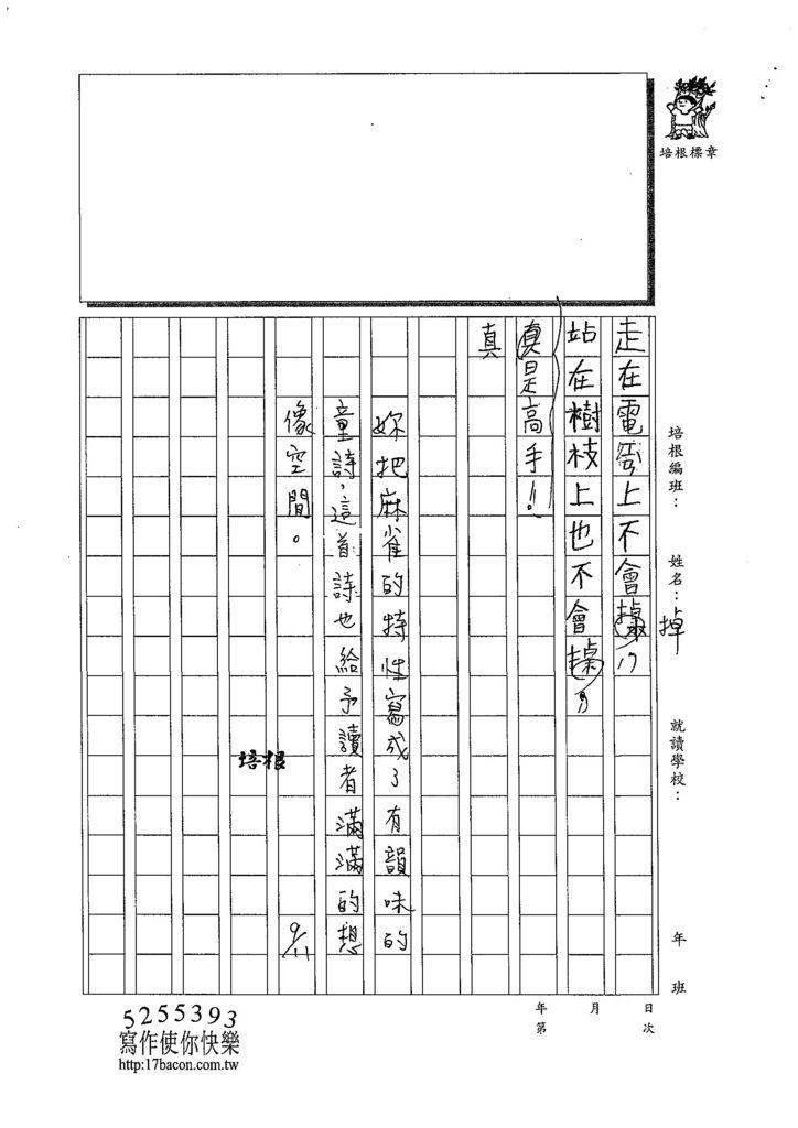 108W4201陳立瑾 (3).jpg