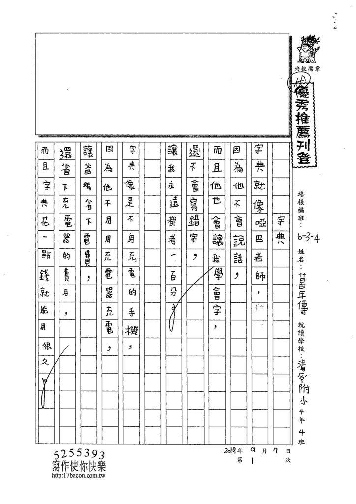 108W4201葛年傳 (1).jpg