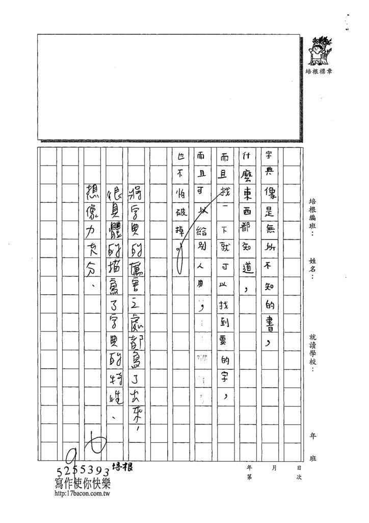 108W4201葛年傳 (2).jpg
