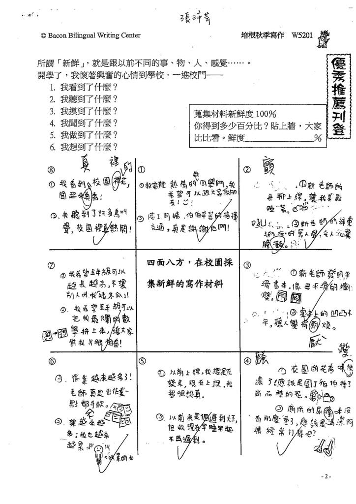 108W5201張沛芸 (1).jpg
