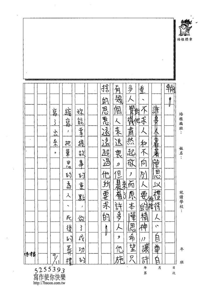 108W6201柯品辰 (3).jpg