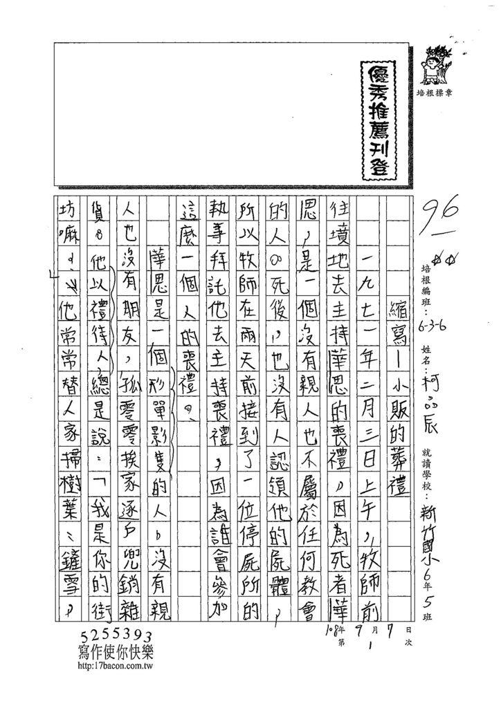 108W6201柯品辰 (1).jpg