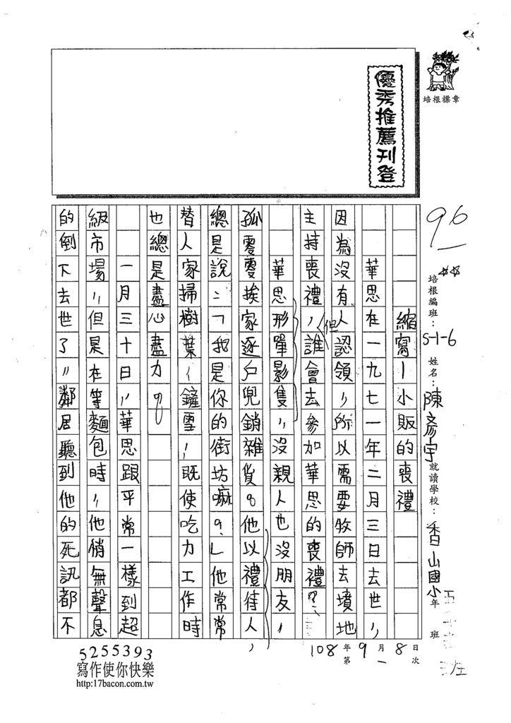 108W6201陳彥宇 (1).tif