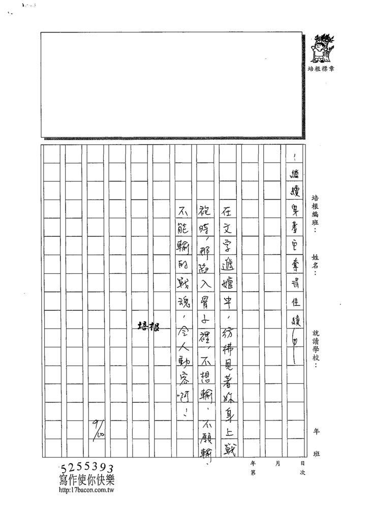 108WG201鄭翔尹 (3).tif