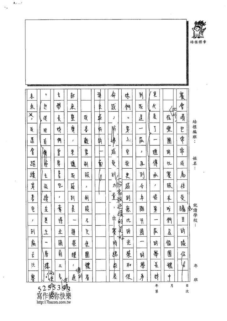 108WG201鄭翔尹 (2).tif