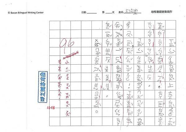 DW07王苡棠 (2).jpg