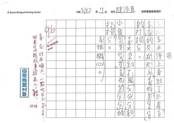 DW07陳泳霏 (2).jpg