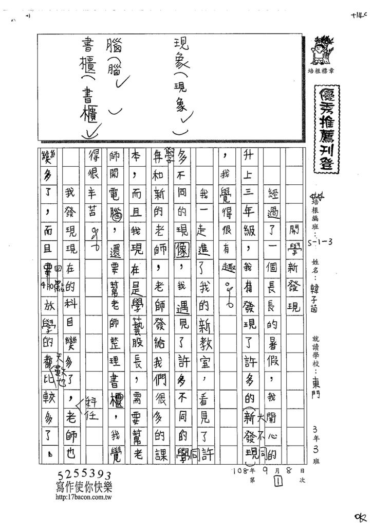 108W3201韓子茵 (1).jpg