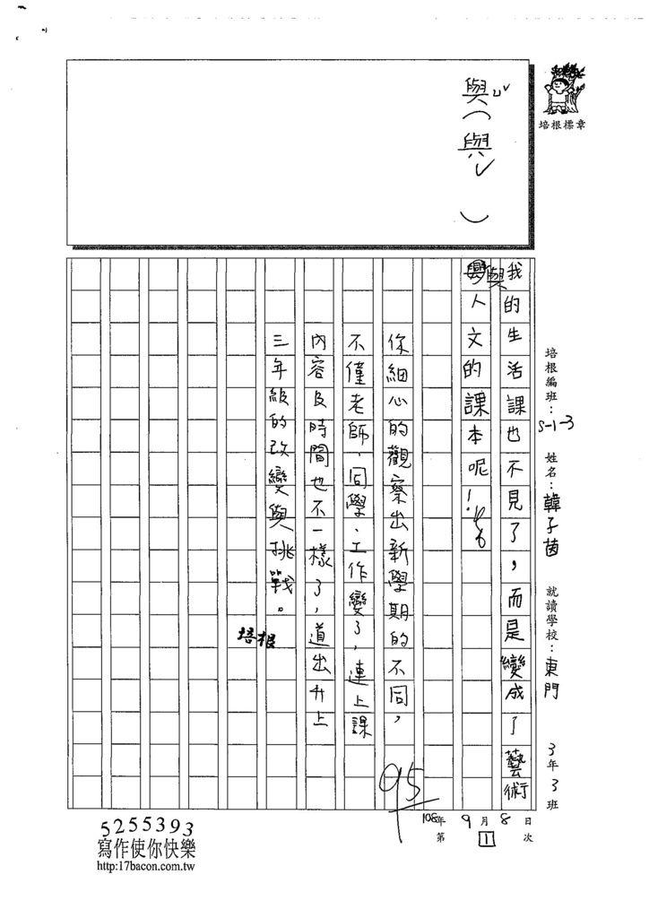 108W3201韓子茵 (2).jpg