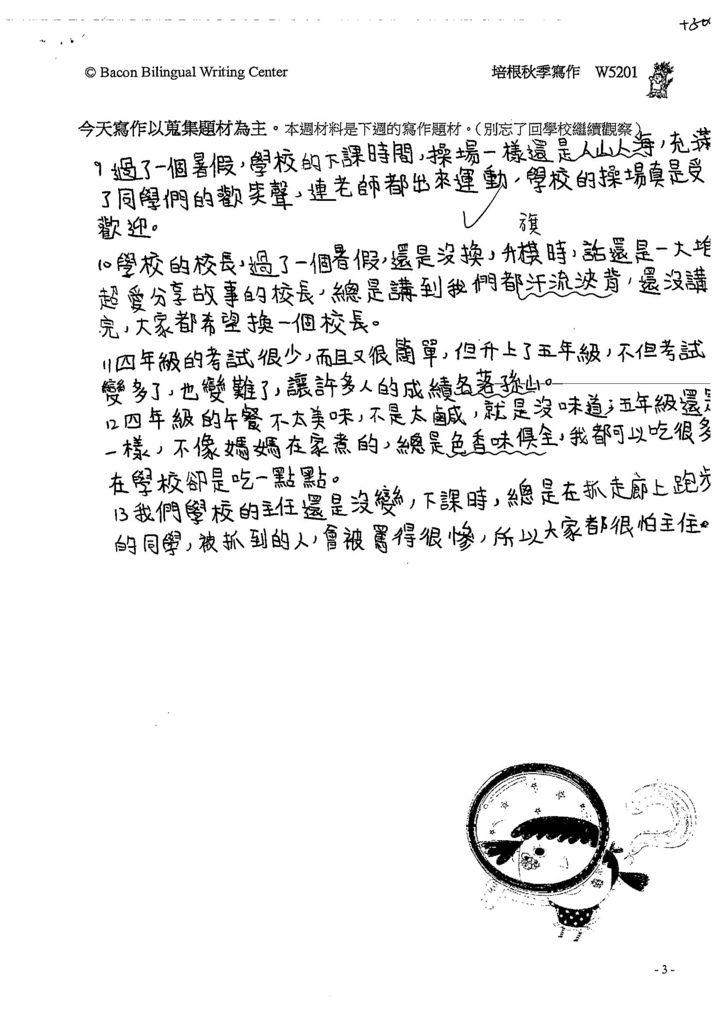 108W5201王洛琳 (2).jpg