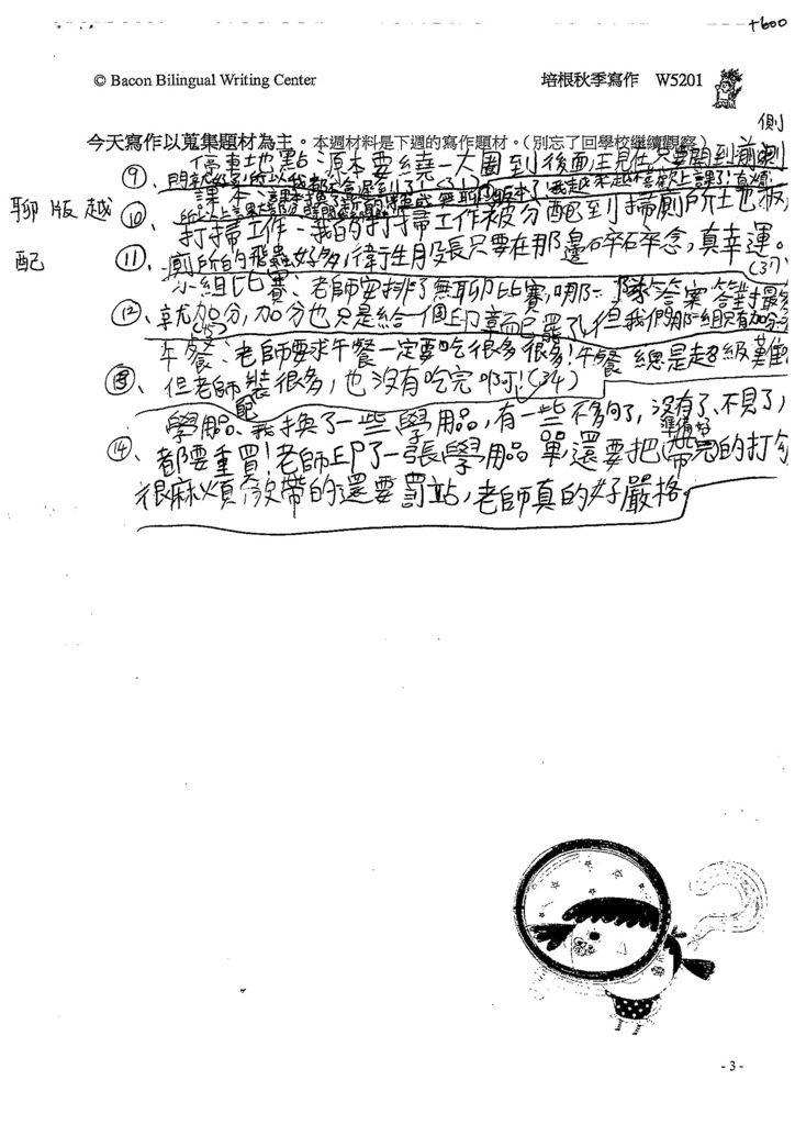 108W5201林語潔 (2).jpg