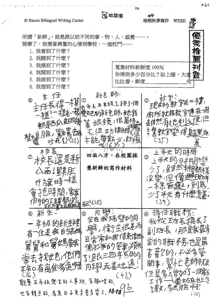 108W5201林語潔 (1).jpg