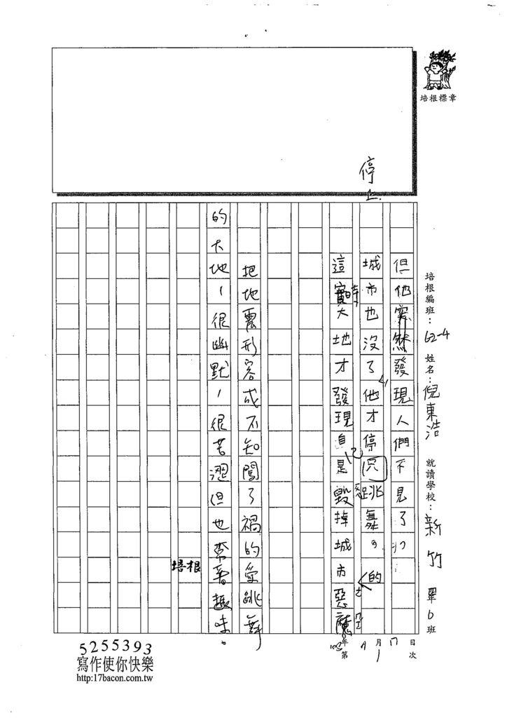 108W4201倪東浩 (2).jpg