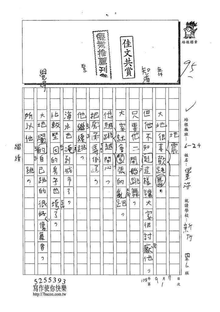 108W4201倪東浩 (1).jpg