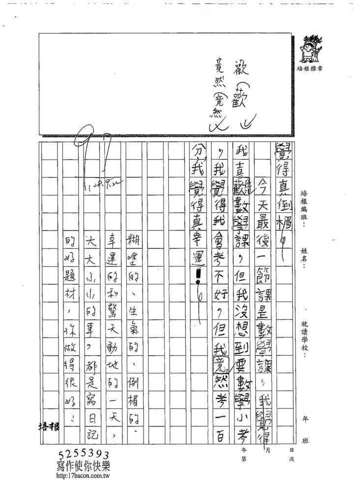 108W3202陳柏安 (2).jpg