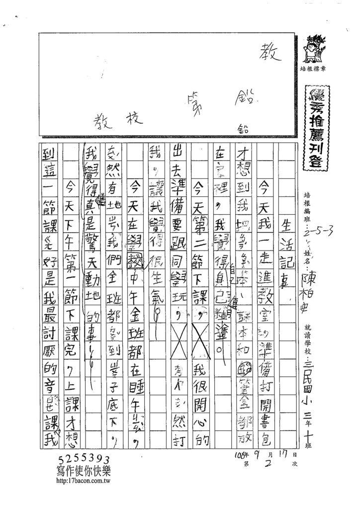 108W3202陳柏安 (1).jpg
