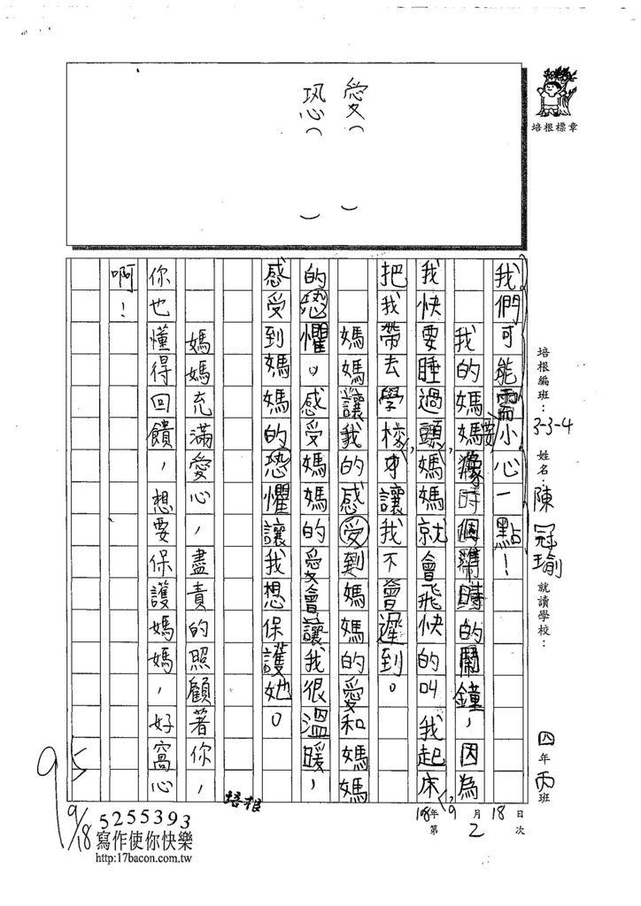 108W4202陳冠瑜 (2).jpg