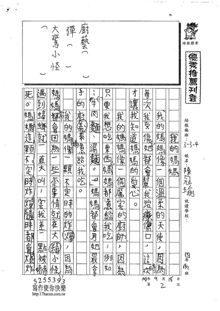 108W4202陳冠瑜 (1).jpg