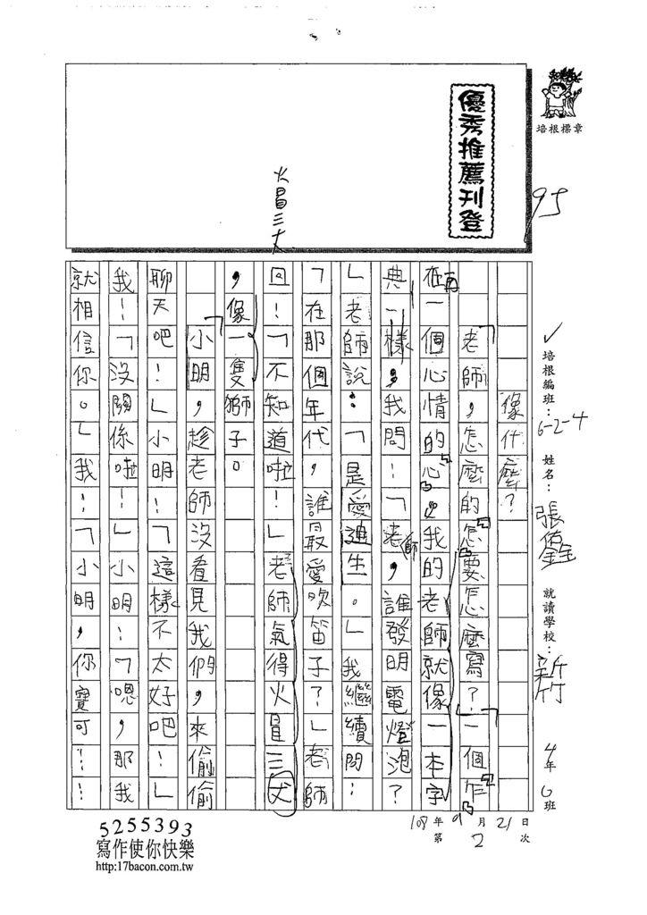 108W4202張佑銓 (1).jpg