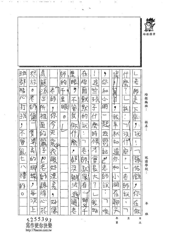 108W4202張佑銓 (2).jpg
