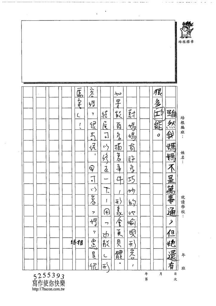 108W4202林芸翌 (2).jpg
