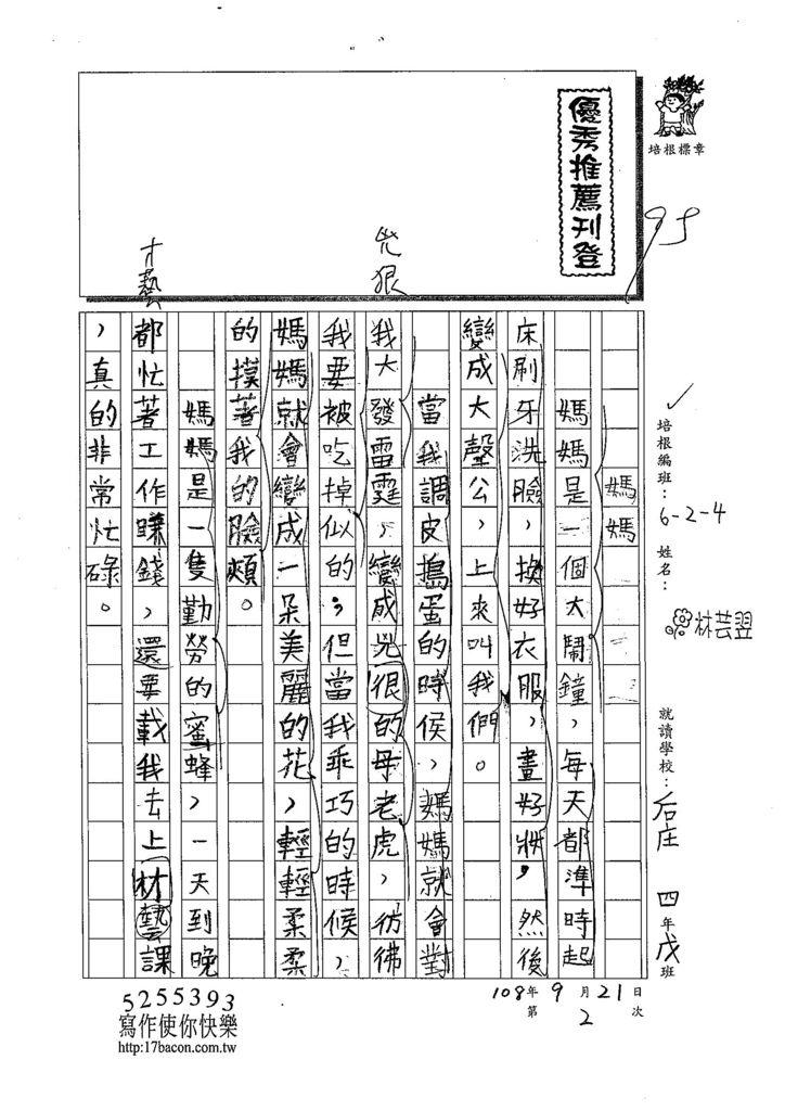 108W4202林芸翌 (1).jpg