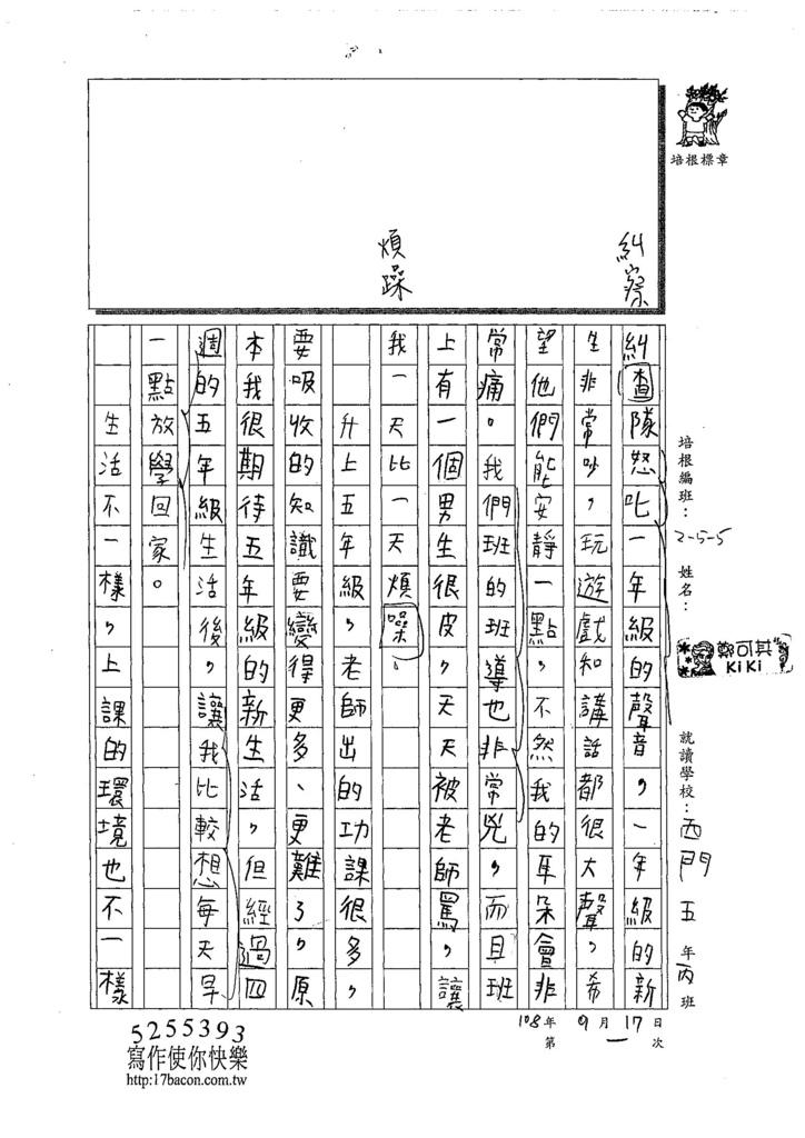 108W5202鄭可其 (2).jpg
