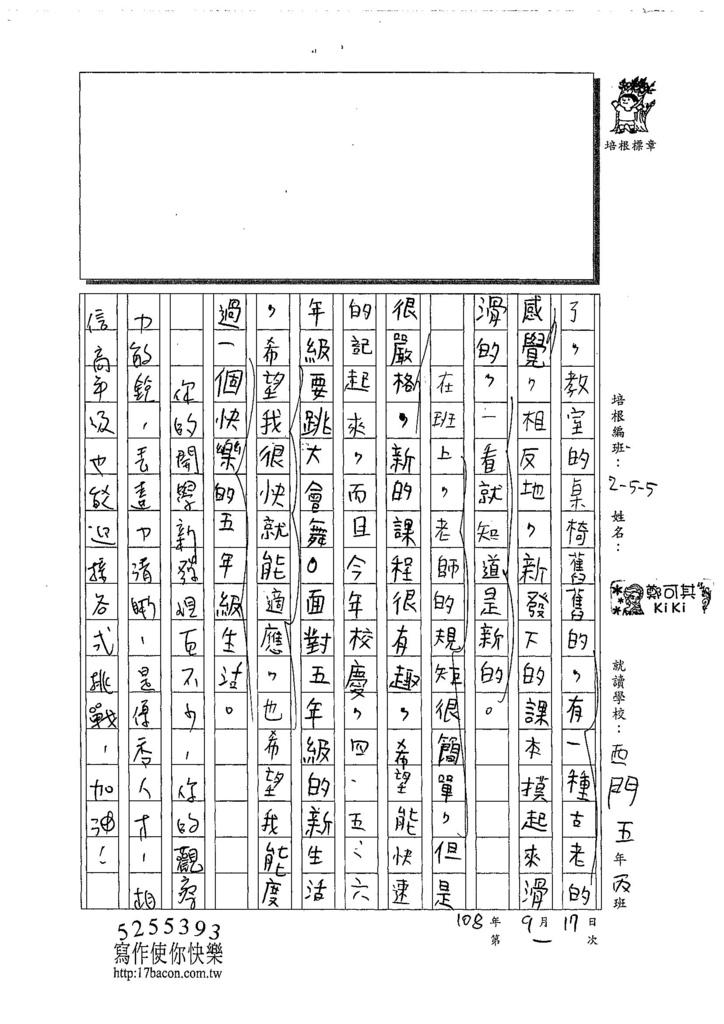 108W5202鄭可其 (3).jpg