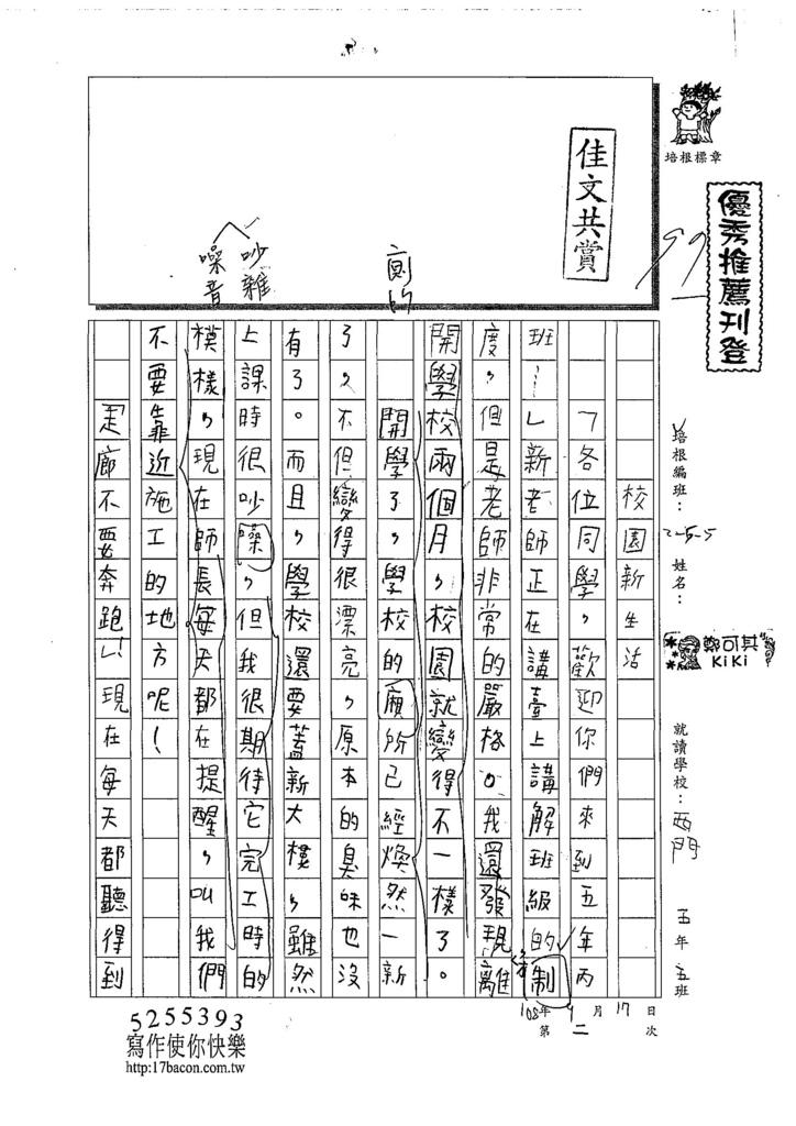 108W5202鄭可其 (1).jpg