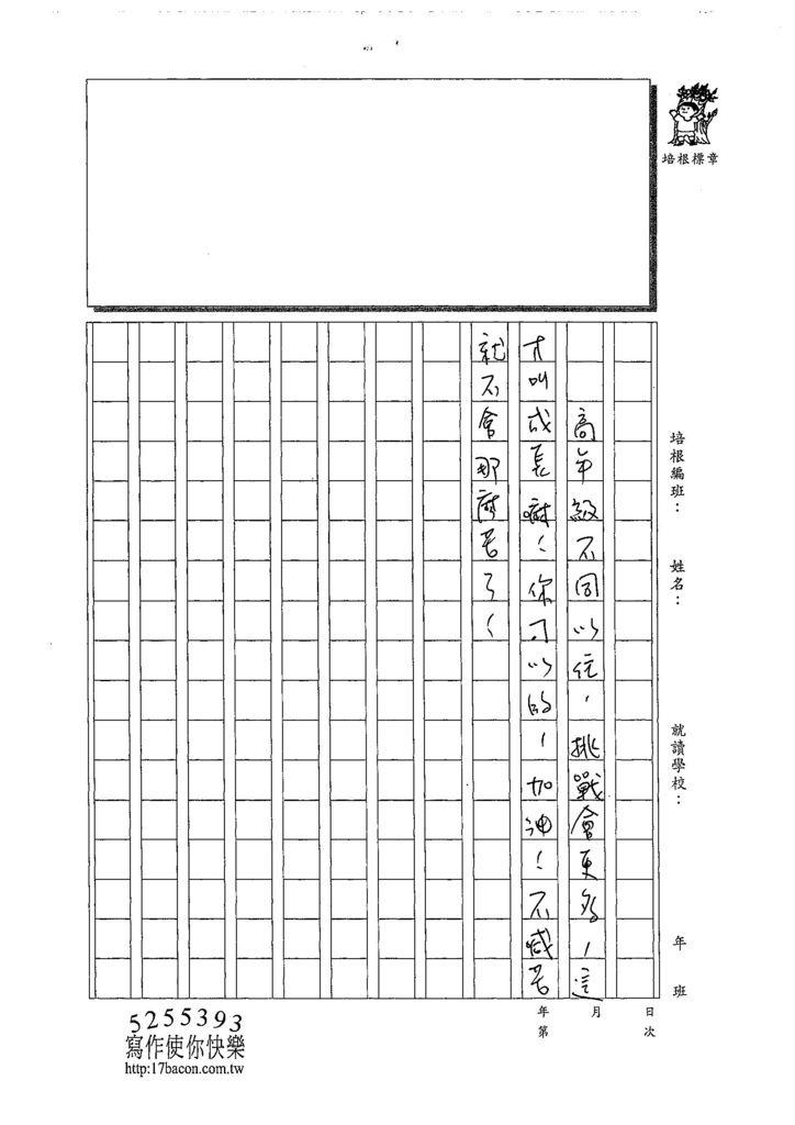108W5202黃昱鈞 (3).jpg
