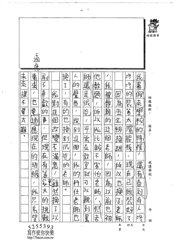 108W5202黃昱鈞 (2).jpg