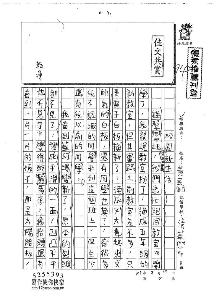 108W5202黃昱鈞 (1).jpg